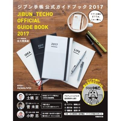 画像1: ジブン手帳公式ガイドブック
