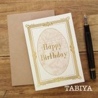 旅屋オリジナル グリーティングカード Happy Birthday