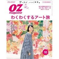 OZmagazine 10月号「わくわくするアート旅」特集