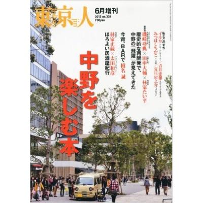 画像1: 東京人増刊 中野を楽しむ本
