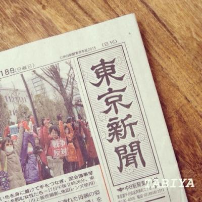 画像1: 東京新聞1/18 日曜日版