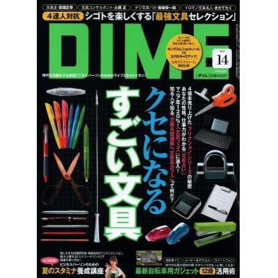 画像1: DIME クセになるすごい文具