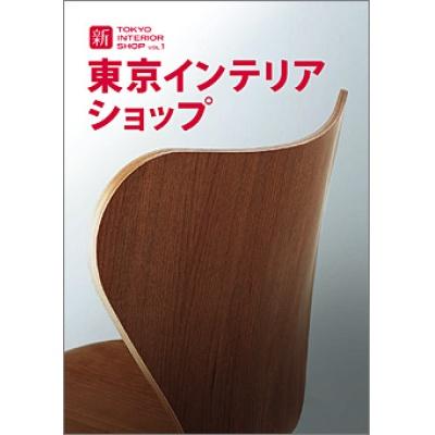 画像1: 東京インテリアショップ