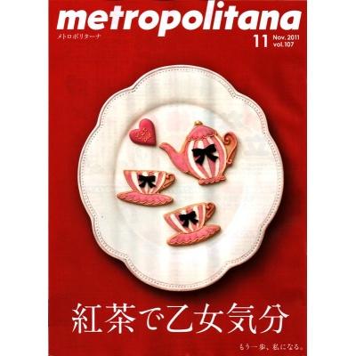 画像1: メトロポリターナ vol.107