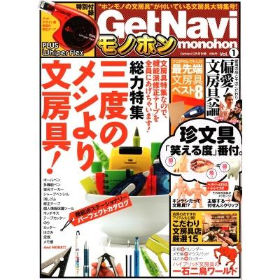 画像1: GetNavi モノホン