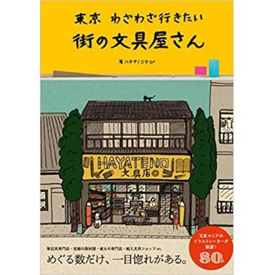 画像1: 東京 わざわざ行きたい街の文具屋さん