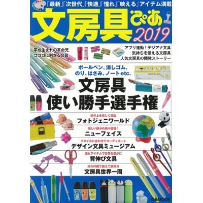 画像1: 文房具ぴあ 2019