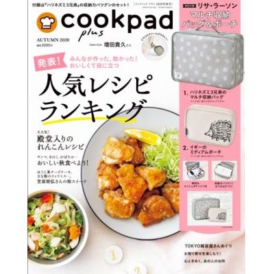 画像1: cookpad plus
