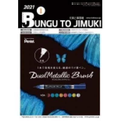 画像1: BUNGU TO JIMUKI